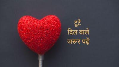 टूटे दिल वाले जरूर पढ़े must read lover story for students