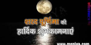 Sharad Purnima 2020 Wishes:आज शरद पूर्णिमा पर अपने शुभचिंतकों को भेजें ये बधाई संदेश, होगी मां लक्ष्मी की कृपा