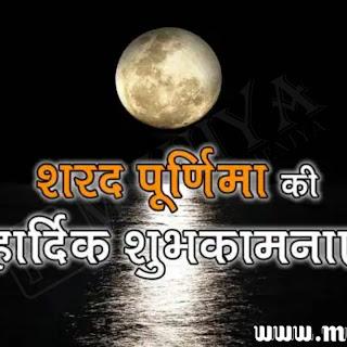 Sharad Purnima 2021 Wishes:आज शरद पूर्णिमा पर अपने शुभचिंतकों को भेजें ये बधाई संदेश, होगी मां लक्ष्मी की कृपा