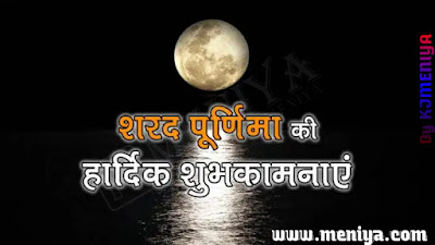 sharad purnima,sharad purnima 2020,sharad purnima 2020 wishes,sharad purnima 2020 sms,sharad purnima wishes,happy sharad purnima 2020,sharad purnima wishes in Hindi,happy sharad purnima images,sharad purnima status,happy sharad purnima quotes,happy sharad purnima wishes,sharad purnima messages