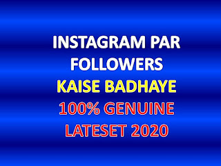 Instagram Par Follower Kaise Badhaye Without App