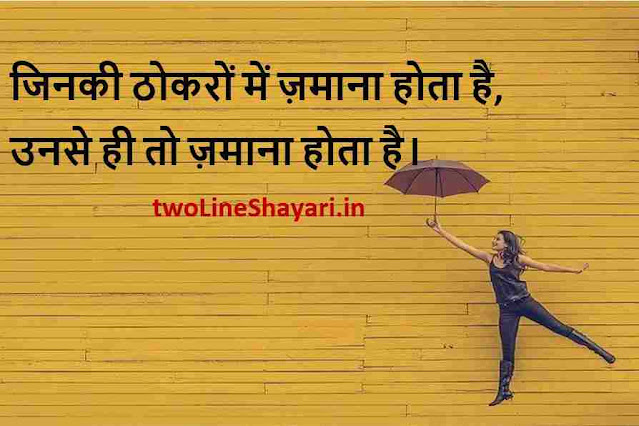 motivational quotes in hindi pic, motivational quotes in hindi pic download, motivational quotes in hindi for life pic
