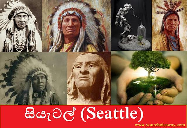 සියැටල් (Seattle)