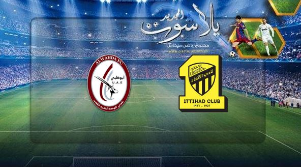نتيجة مباراة الإتحاد والوحدة الإماراتي بتاريخ 21-05-2019 دوري أبطال آسيا