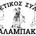 Κυνηγετικός Σύλλογος Καλαμπάκας-Εορτή Αγίας Παρασκευής