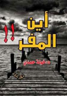 تحميل رواية أين المفر ؟ PDF خولة حمدي