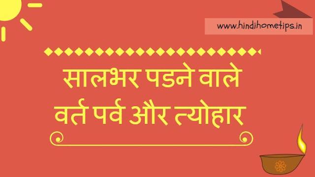 हिंदू व्रत और त्योहार की सूूची