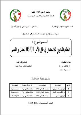 مذكرة ماستر: النظام القانوني للاستثمار في ظل الأمر 01/ 03 المعدل والمتمم PDF