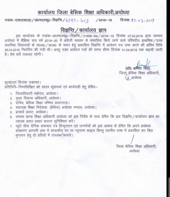 basic shiksha ayodhya, english medium vigyapti अंग्रेजी माध्यम में चयन हेतु आवेदन पत्र जमा करने की तिथि बढ़ी, देखें विज्ञप्ति
