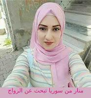أرقام بنات سوريات يبحثن عن زواج فى مصر 2019 للزواج جديدة وشغالة 100%