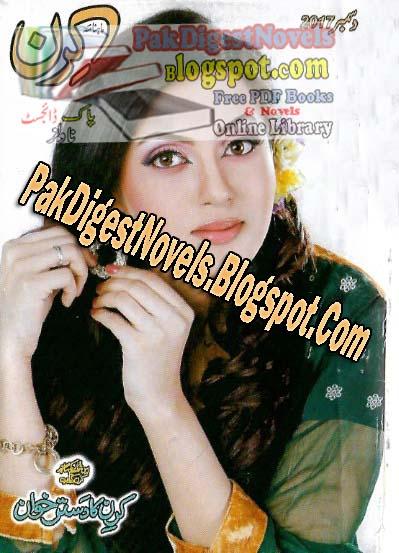 Kiran Digest December 2017 Pdf Free Download
