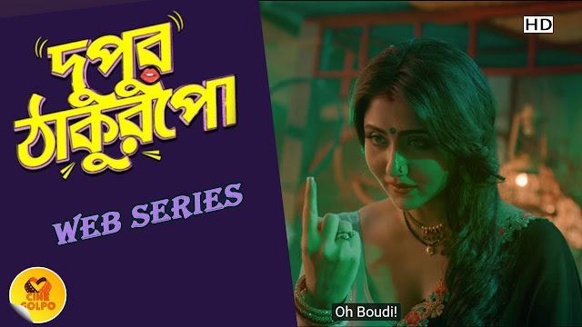 Dupur Thakurpo (2017) Bengali Hot Movie - Season 2 All Episodes