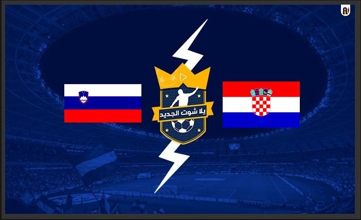 نتيجة مباراة كرواتيا وسلوفينيا اليوم 2021/9/7 تصفيات كأس العالم