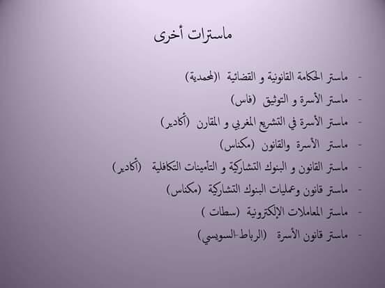 ماسترات القانون المعتمدة بمختلف كليات الحقوق بالمغرب حسب التخصص