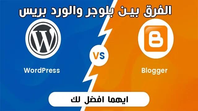 ماهو الفرق بين بلوجر والوردبريس (Blogger VS WordPress) وأيهما أفضل لك؟