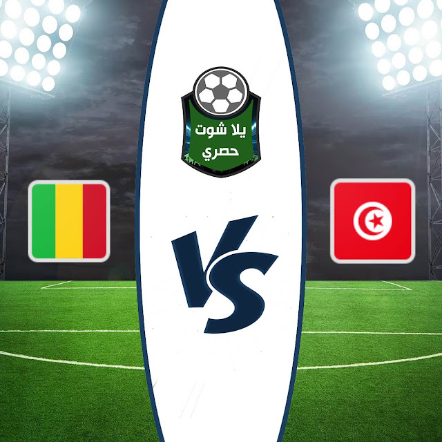 مشاهدة مباراة تونس ومالي