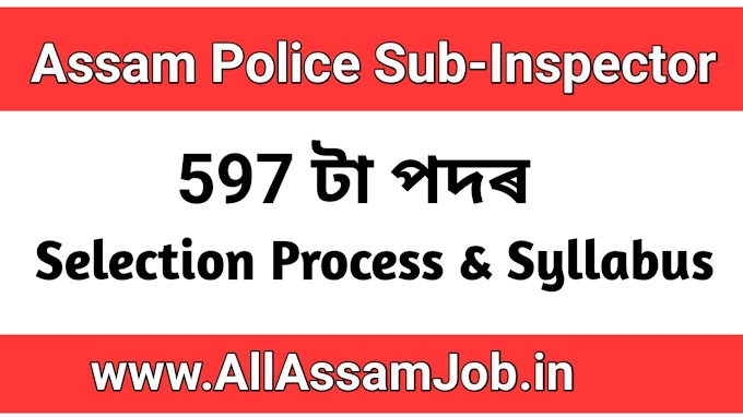 Assam Police Sub-Inspector (UB) 597 Post Full Syllabus & Selection Process and Admit Card