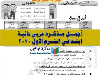مذكرة عربي تانية ابتدائي ترم أول 2020 pdf
