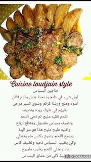 oum walid wasafat ramadan 2021 وصفات ام وليد الرمضانية 134
