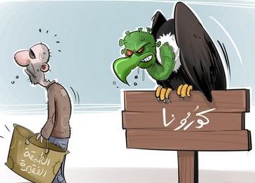 """أزمة """"كوفيد-19"""" تهدد بتفاقم معدلات البطالة في المجتمع المغربي"""
