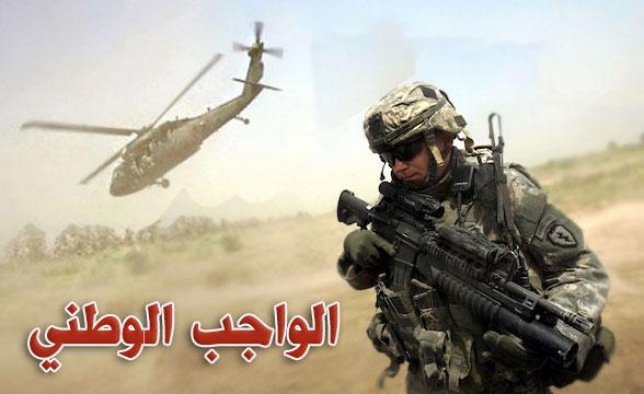 تأدية الخدمة العسكرية واجب وطني لكل شاب يحب وطنه| 2020م