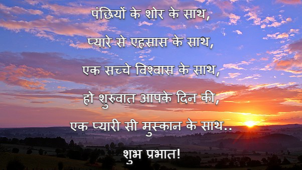 Good Morning Wishes & Images Collection In Hindi Good Morining SMS