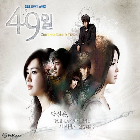 Various Artists – 49 Days OST