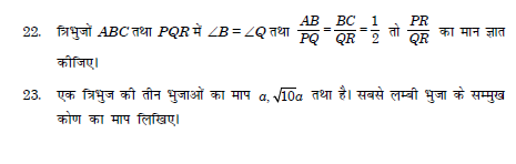 Geometry ,triangle important QUESTIONS in Hindi,scc maths in hindi,