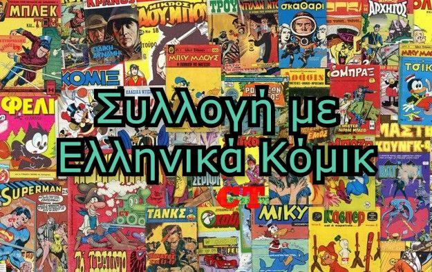 Μία απίστευτη συλλογή από 1000+ δωρεάν ελληνικά κόμικς (Μίκυ Μάους, Λούκυ Λουκ, Αστερίξ, Αρκάς, Μπλεκ, Αγόρι κ.α.)