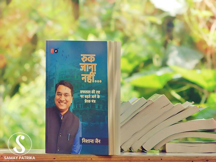 ruk-jana-nahi-motivational-book