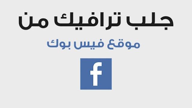طريقة الحصول جلب زيارات لموقعك من الفيس بوك مجاناََ
