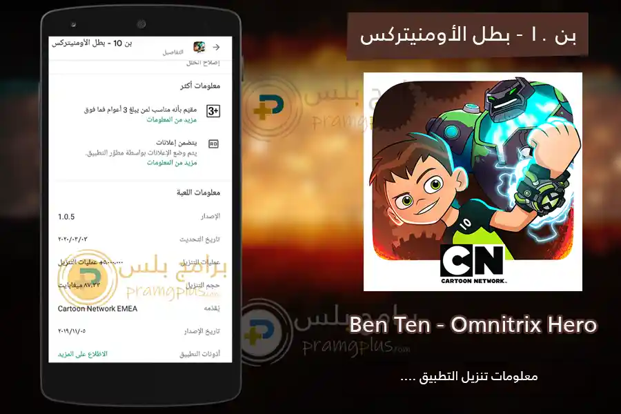معلومات تحميل بن 10 - بطل الأومنيتركس