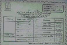جدول امتحان اولى اعدادى ثانية اعدادى التيرم الثانى 2018 نهاية العام محافظة القاهرة