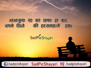 sad shayari whatsapp dp