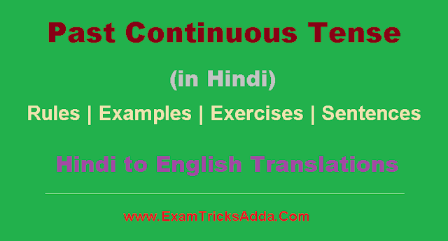Past Continuous Tense - Hindi से English बनाने के Rules with Examples