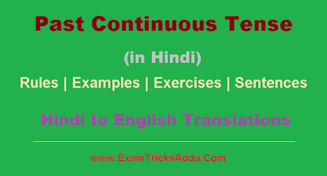 Past Continuous Tense - Hindi से English बनाने के Rules with Examples.