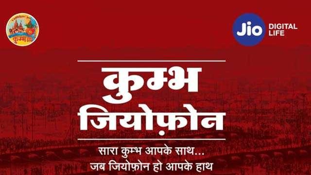 Jio ने कुम्भ मेले के लिए लाया स्पेशल Kumbh Jiophone, जानिए क्या है ऑफर