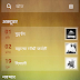 The Panchang goes digital with Reverie's Indic calendar app