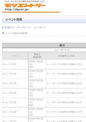 https://dgent.jp/e.asp?no=1600733