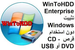 WinToHDD Enterprise 4-2 تثبيت Windows دون استخدام قرص CD - DVD أو USB
