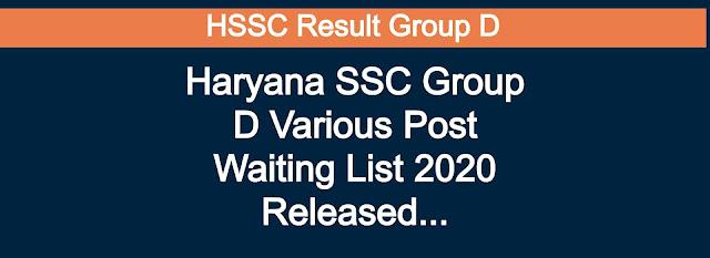 HSSC Result Group D: Haryana SSC Group D Various Post Waiting List 2020