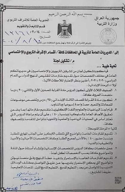 وزارة التربية تشكيل لجان لتقليص المناهج للعام الدراسي القادم 2021/2020