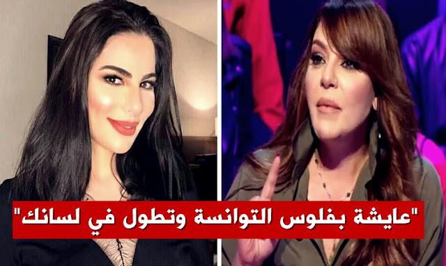 بية الزردي نسرين بن علي - baya zardi nesrine ben ali