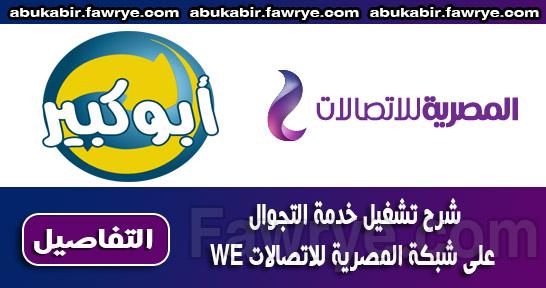شرح تشغيل خدمة التجوال على شبكة المصرية للاتصالات We