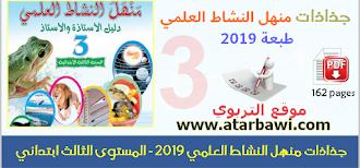 جذاذات منهل النشاط العلمي 2019 - المستوى الثالث ابتدائي