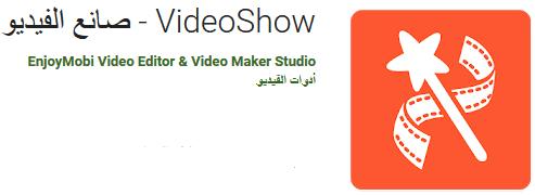 تحميل تطبيق فيديو شو لدمج الصور مع الفيديو اخر اصدار للاندرويد برابط تحميل مباشر 2020 مجانا