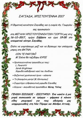 Χριστουγεννιάτικη γιορτή στην Δημοτική Κοινότητα Σαγιάδας