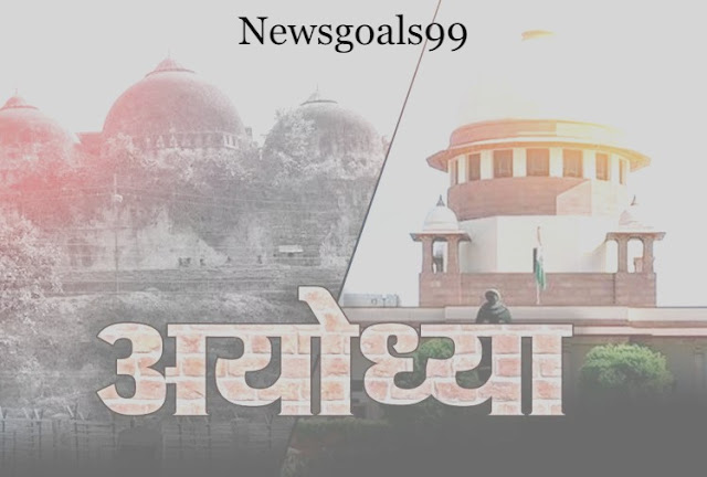 Ayodhya Case Final Hearing Final Update 2019