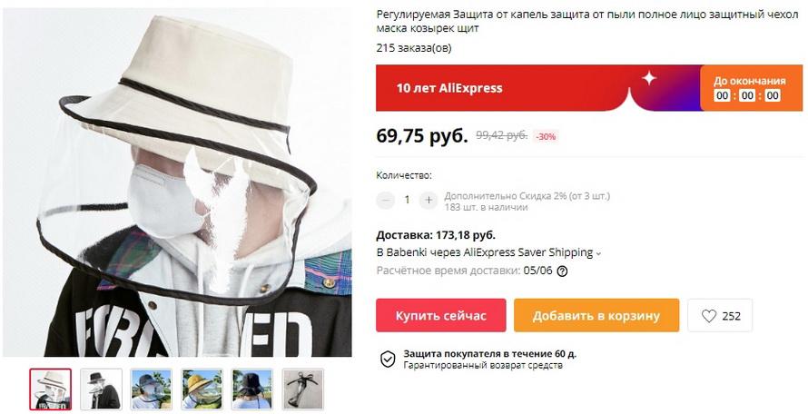 Регулируемая Защита от капель защита от пыли полное лицо защитный чехол маска козырек щит
