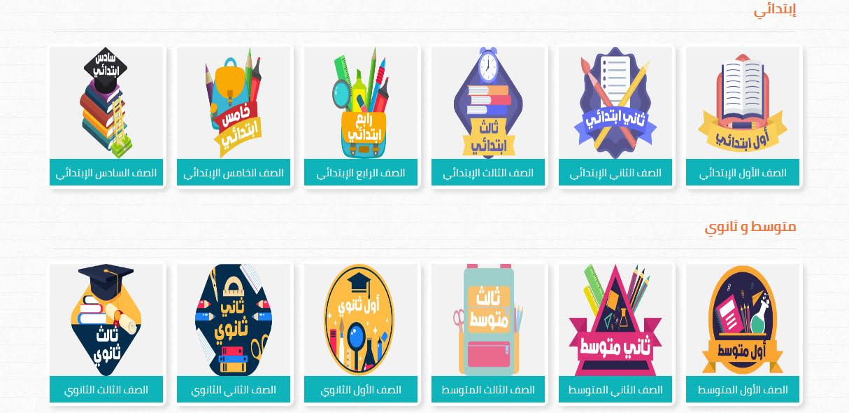 موقع دروسي التعليمي المكتبة الشاملة والكاملة لكل ما يخص التعليم السعودي